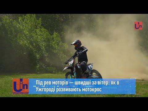 Під рев моторів — швидші за вітер: як в Ужгороді розвивають мотокрос