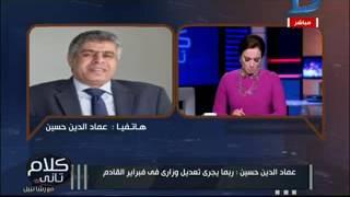 كلام تانى| عماد الدين حسين : سوف يجرى تعديل وزارى فى فبراير المقبل