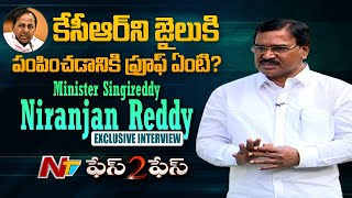 Agriculture Minister Niranjan Reddy Exclusive Interview | Face 2 Face | Ntv