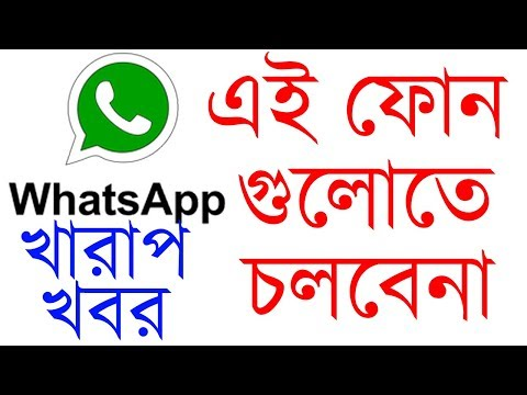 এই ফোন গুলতে আর Whatsapp চলবেনা , Whatsapp Withdraw Support From These P...