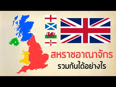 4 ประเทศในหมู่เกาะอังกฤษ รวมกันเป็นสหราชอาณาจักร (UK) ได้อย่างไร