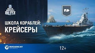 World of Warships Blitz. Школа Кораблей #5 - крейсеры