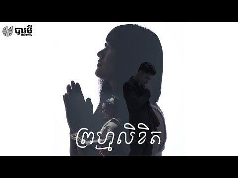 Laura Mam - FATE (ព្រហ្មលិខិត) ft. Vann Da and Medha [Official MV]
