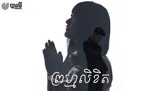 Laura Mam - FATE (ព្រហ្មលិខិត) ft. Vann Da and Medha [Official MV]