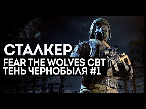 ДЕНЬ СТАЛКЕРА. Fear the volwes CBT и Тень Чернобыля #1
