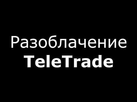 Попытка устроиться на работу в ТелеТрейд (TeleTrade) Ставрополь. Все правда, снятая скрытой камерой.