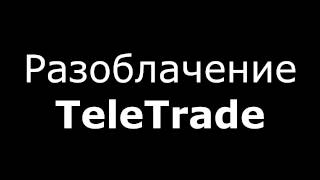 видео телетрейд