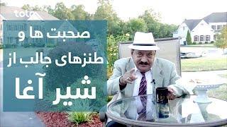 حاجی محمد کامران مهمان ویژه برنامه  قاب گفتگو / Haje Mohammad Kamran is invited as special guest