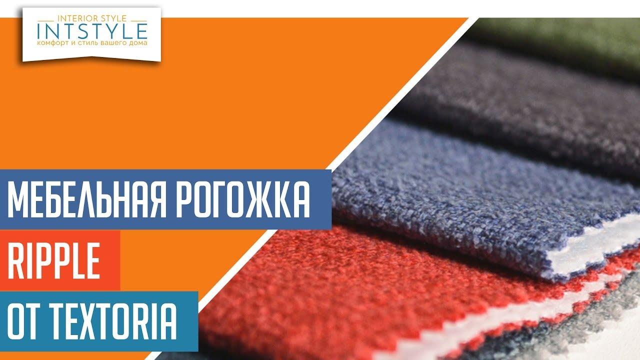 Geliopolis Ukraine] Мебельная ткань Энди (рогожка) - YouTube