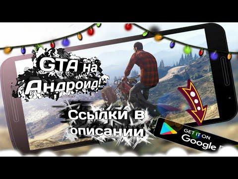 ТОП 5 ЛУЧШИХ КЛОНОВ GTA на АНДРОИД!