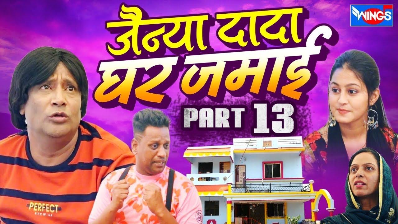 जैन्या दादा घर जमाई JAINYA DADA GHAR JAMAI | Part - 13| Khandeshi Hindi Comedy Video | Asif Albela