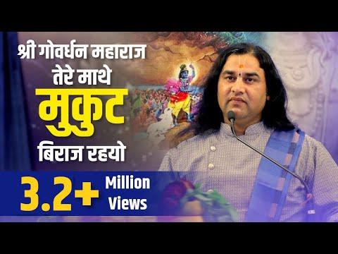 Shri Govardhan Maharaj तेरे माथे मुकुट बिराज रहयो !! Popular Krishna Bhajan !! Devkinandan JiMaharaj