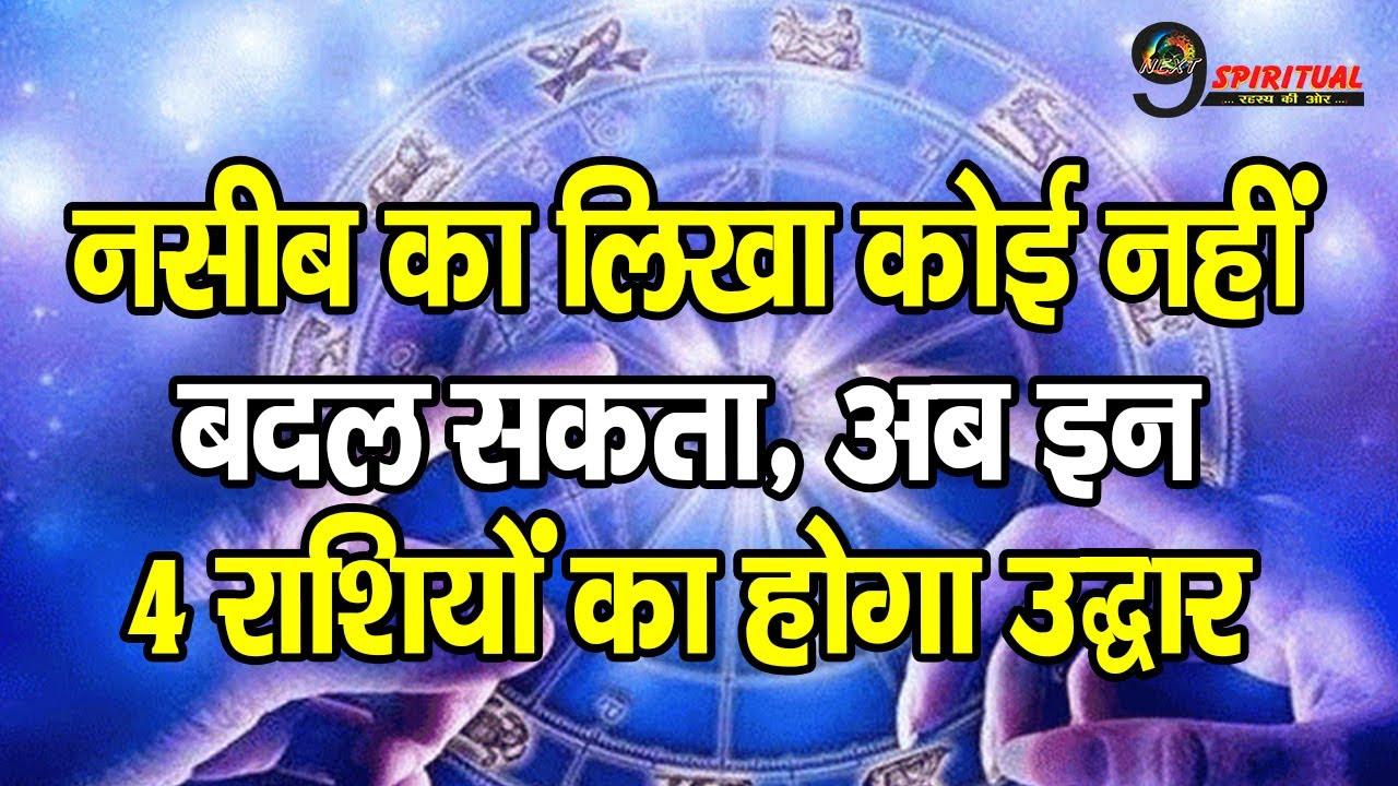 नसीब का लिखा कोई नहीं बदल सकता, अब इन 4 राशियों का होगा उद्धार | Blessed Zodiac Signs