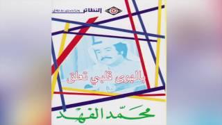 Bel Hawa Qalbi Taalaq محمد الفهد – بالهوى قلبي تعلق