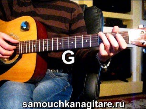Маргулис Евгений - Когда ты уйдешьТональность ( G ) Как играть на гитаре