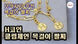순금목걸이 H 코인 클…