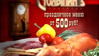 """Ресторан """"Столыпинъ"""" (Хабаровск)"""