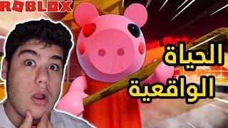 الحياة الواقعية في الخنزير الشرير لعبة Roblox !! 😮