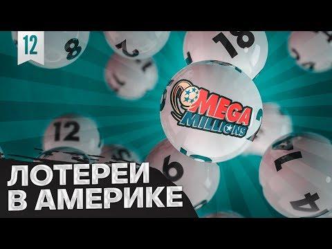 Самая популярная лотерея в США - Powerball, Mega Millions