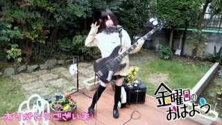 金曜日のおはようのベース弾いてみた【ちい】 ちいぱんchiipan