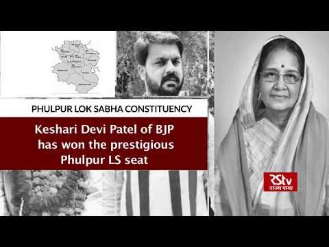 BJP's Keshari Devi Patel wins from Phulpur | Lok Sabha Poll Results 2019