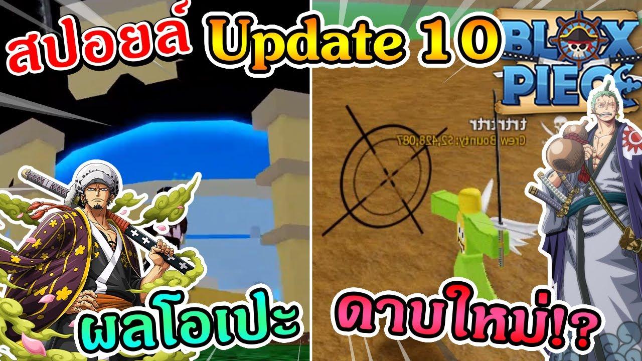 Roblox Blox Piece 4 อ พเดทคร งใหญ เหน อยใจกว าเด ม ร ว วผล Roblox Blox Piece Ep100 สปอยล Update10 ศ กร น ผลโอเปะ และดาบใหม ไฉไลกว าเด ม