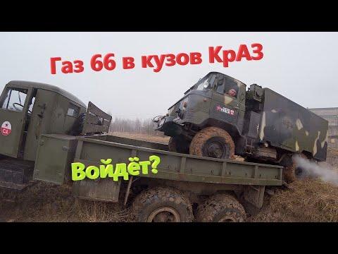 Хотели загнать газ 66 в кузов КрАЗ и влипли!!! Такого финала не ожидал.