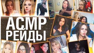 ASMR РЕЙДЫ от DeSeRtod 😂