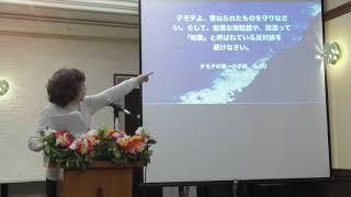 統治する自由「神は戦いに負ける事は無い! 」 松澤富貴子牧師・ワードオブライフ横浜