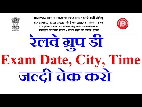 Railway Group D चेक करो अपना Exam City, Date, Shift Time - Official Link