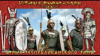 Римская армия периода Республики (рус.) История древнего мира