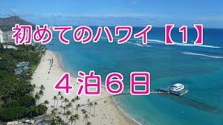 初めてのハワイ 【1】2016