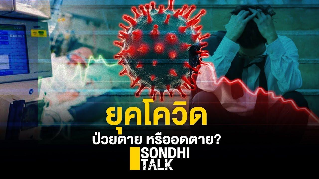 ยุคโควิด ป่วยตาย หรืออดตาย? : Sondhitalk (ผู้เฒ่าเล่าเรื่อง) EP.42