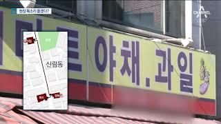 미리 섭외한 '민심 청취'…보여주기식 이벤트?