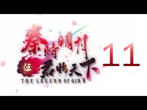 Qin's Moon S5 Episode 11 English Subtitles