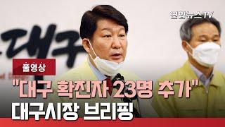 """[풀영상] """"대구 코로나19 확진자 다수 추가 발생""""…대구시장 브리핑 / 연합뉴스TV (YonhapnewsTV)"""
