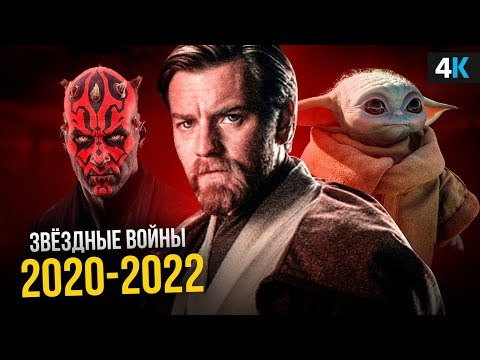 Звездные Войны - будущие фильмы и сериалы. Все проекты 2020-2022!