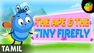THE APE & THE TINY FIREFLY | World Folk Tales | Tamil Stories for Children