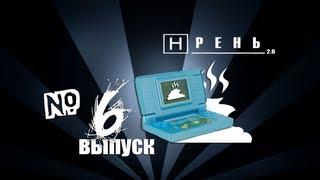 Хрень 2.0 - Китайская Nintendo DS