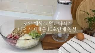 동그랑땡 만들기 명절음식 로얄에식스 멀티다지기 야채 마…