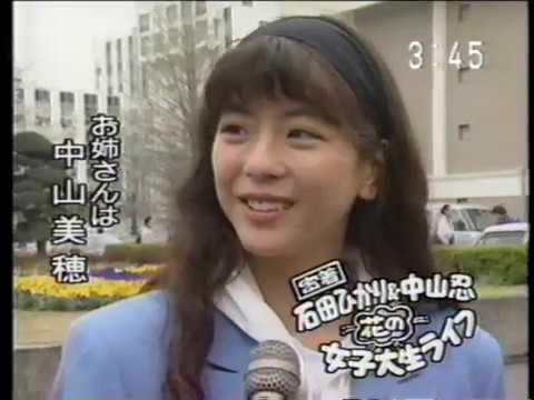 石田ひかり 中山忍 亜細亜大学キャンパスライフ 1991