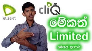 Etisalat Cliq App Is Limited 2018 Sinhala Review