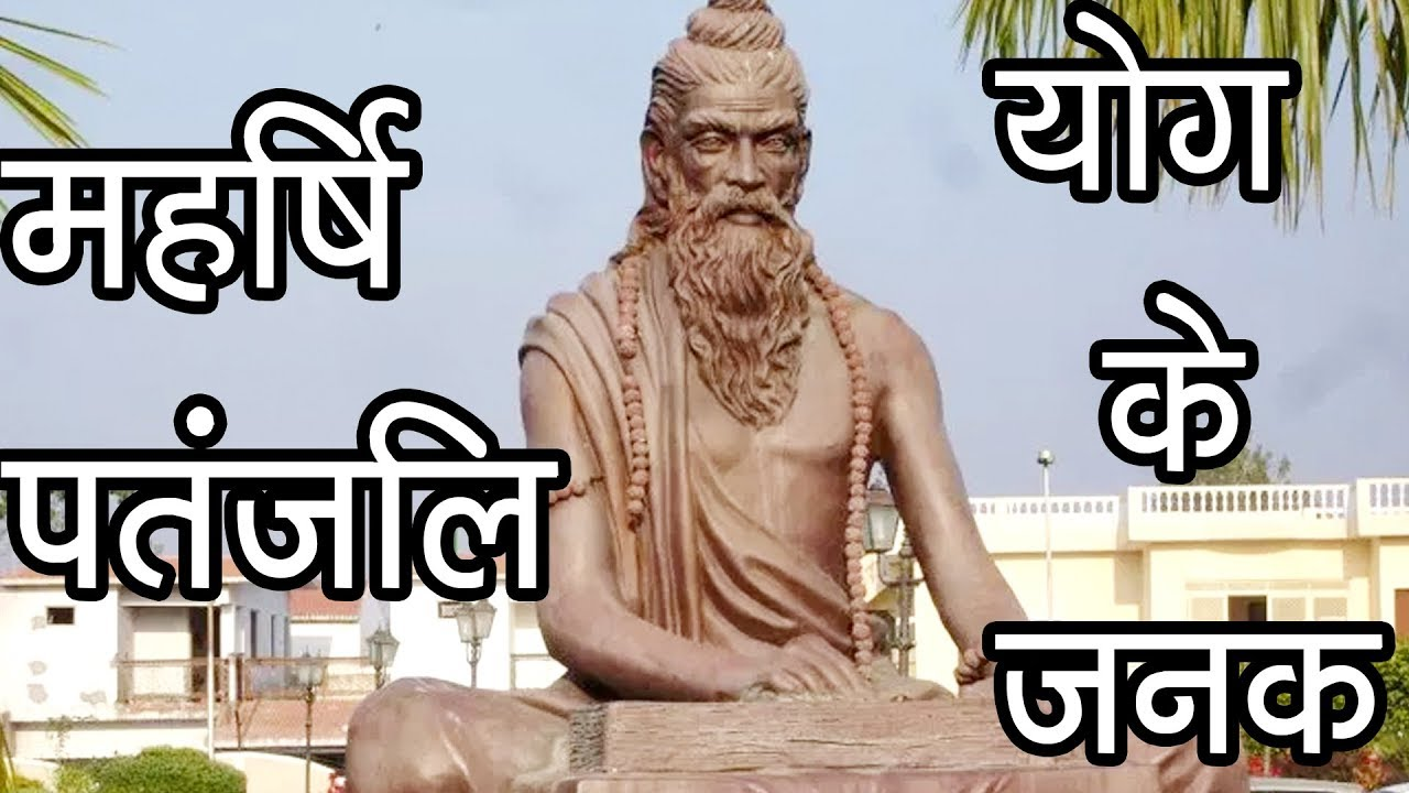 महर्षि पतंजलि | योग के जनक | Maharshi Patanjali The Inventor Of Yoga & Grammar | Hindu Rituals