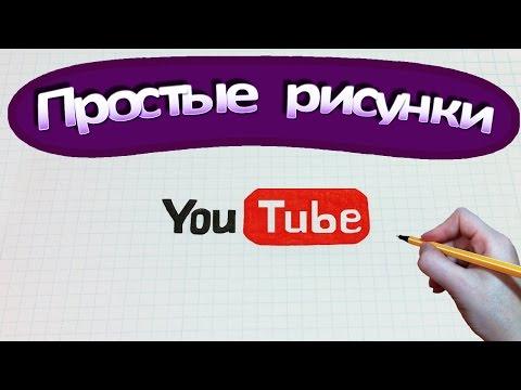 Простые рисунки #294 Логотип YouTube / Ютуб