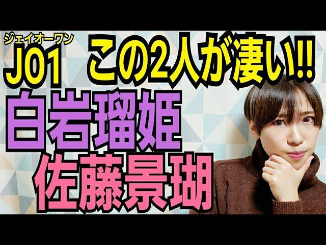 【JO1】トーク分析!!【ソフトバンクニュース】