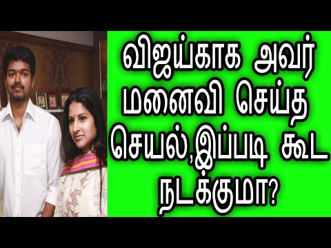 விஜயின் மனைவி இப்படியா செய்தார் |Tamil Cinema News|Latest news|Flash News