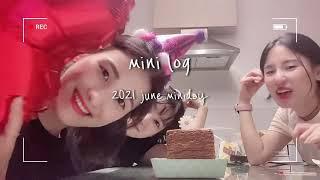 미니로그 | 미니미 생일파티2, 가평여행, 뷰맛집에서 …
