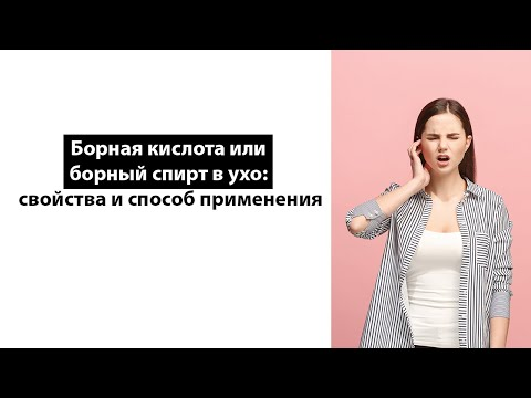 Борная кислота ухо болит