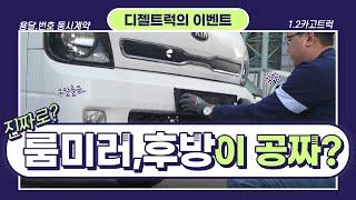 경기도안산시 1.2톤카고트럭+용달번호판동시계약 디젤트럭…