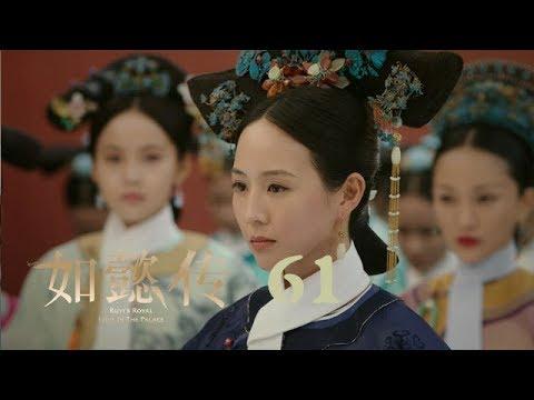 如懿傳 61 | Ruyi's Royal Love In The Palace 61(周迅、霍建華、張鈞甯、董潔等主演)